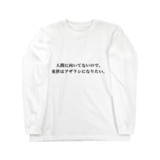 人間に向いてないので来世はアザラシになりたい Long sleeve T-shirts