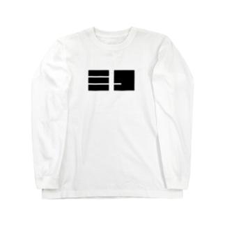 みことのミコ Long sleeve T-shirts
