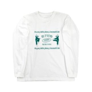 餃子大好 Long sleeve T-shirts