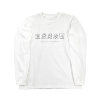 宝塚過激団 Long sleeve T-shirts
