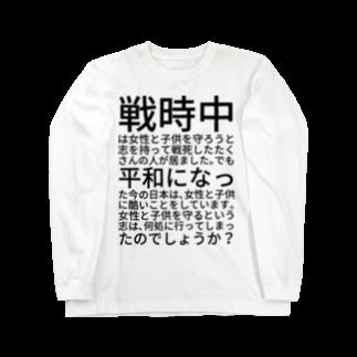 Miracke Happy Bareの女性と子供を守ろう Long sleeve T-shirts