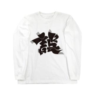 誤 Long sleeve T-shirts