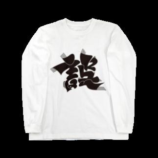 アシュウの誤 Long sleeve T-shirts