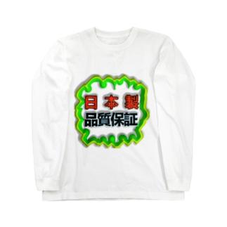 日本製 Long sleeve T-shirts
