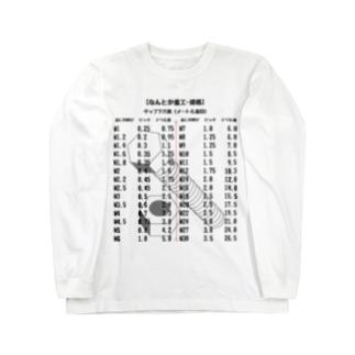 なんとか重工-規格(タップ下穴) Long sleeve T-shirts