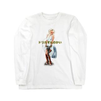ドリル Long sleeve T-shirts