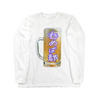 呑めば都 Long sleeve T-shirts