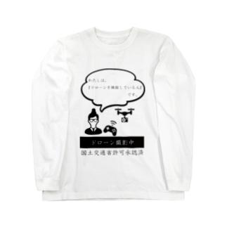 ドローンを操縦する人(国土交通省許可承認済) Long sleeve T-shirts