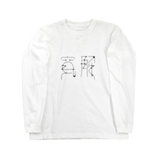 寛解 Long sleeve T-shirts