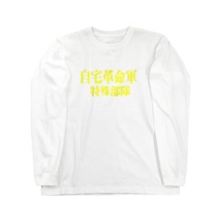 自宅革命軍特殊部隊 Long sleeve T-shirts