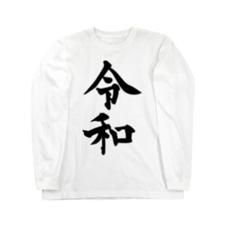 新元号、令和 Long sleeve T-shirts