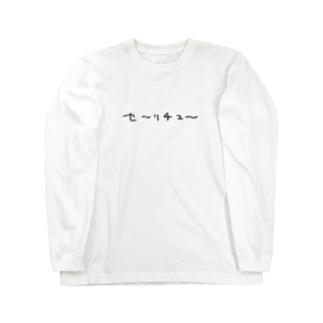 はましゃか文字グッズ「セ〜リチュ〜」 Long sleeve T-shirts