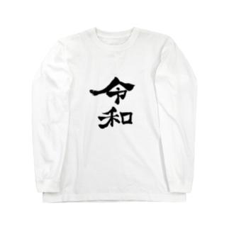 令和に生きる僕たちの Long sleeve T-shirts
