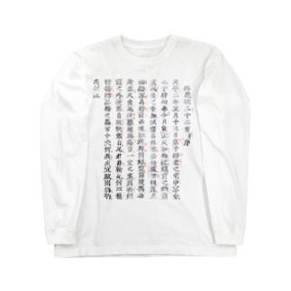 萬葉集第五巻梅花歌三十二首并序「令和」 Long sleeve T-shirts