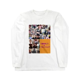 桐崎栄二&なっちゃん Long sleeve T-shirts