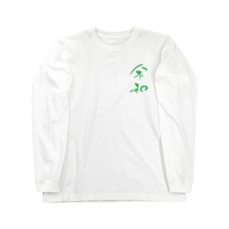 令和1 B Long sleeve T-shirts