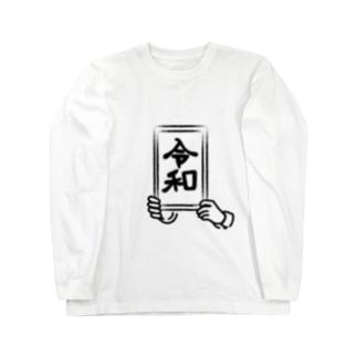 新元号のお知らせ Long sleeve T-shirts