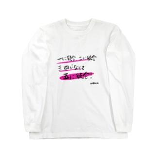 一に統合、二に統合 三、四がなくて五に統合! Long sleeve T-shirts