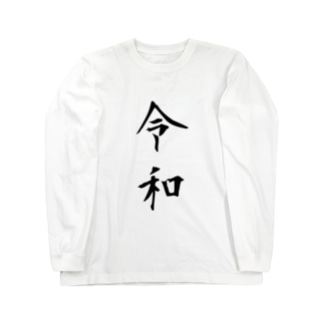 令和 reiwa Long sleeve T-shirts