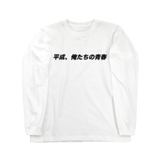 平成、俺たちの青春 スペシャル.ver Long sleeve T-shirts