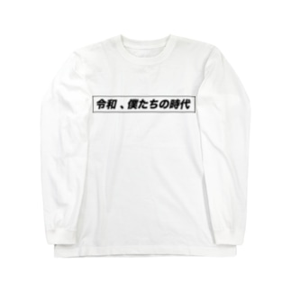 令和、僕たちの時代 Long sleeve T-shirts