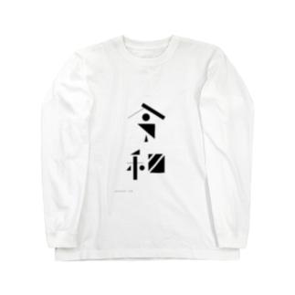 新元号「令和」記号グラフィック Long sleeve T-shirts