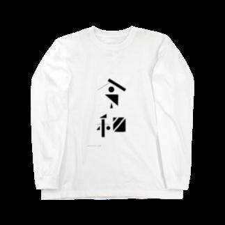 サトウ マサヤスの新元号「令和」記号グラフィック Long sleeve T-shirts