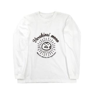 やるきない太陽 Long sleeve T-shirts