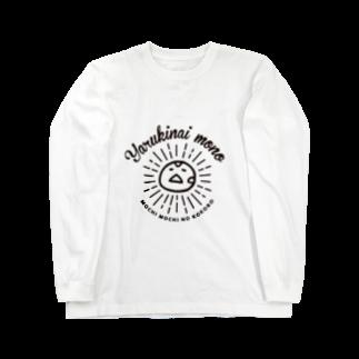 やるきないお店のやるきない太陽 Long sleeve T-shirts