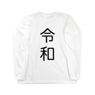 令和グッズ Long sleeve T-shirts