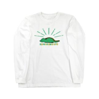 恐くない竜 Long sleeve T-shirts