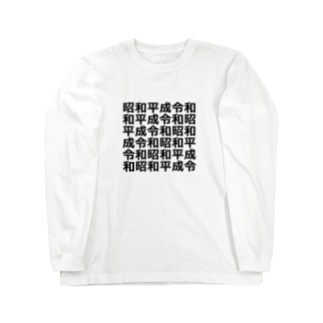 昭和平成令和 Long sleeve T-shirts
