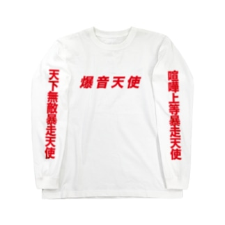 爆走天使 Long sleeve T-shirts
