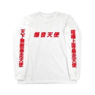 爆走天使 Long sleeve T-shirts