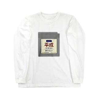 平成レトロ Long sleeve T-shirts