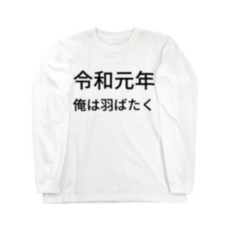 令和元年俺は羽ばたく Long sleeve T-shirts