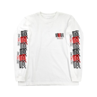 喰 Long sleeve T-shirts