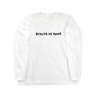 両手に花 ロゴ入り Long sleeve T-shirts