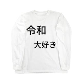 令和大好き Long sleeve T-shirts