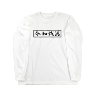 REIWA SENTO Long sleeve T-shirts