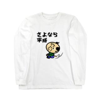 関西のおじたん さよなら平成 Long sleeve T-shirts