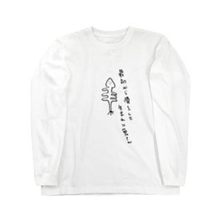 ~I・R・A~最初から骨として生まれた魚さん Long sleeve T-shirts