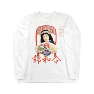 令和錦 Long sleeve T-shirts