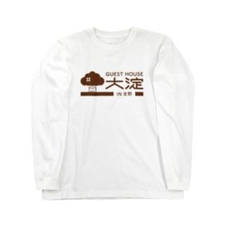 ゲストハウス大淀 Long sleeve T-shirts
