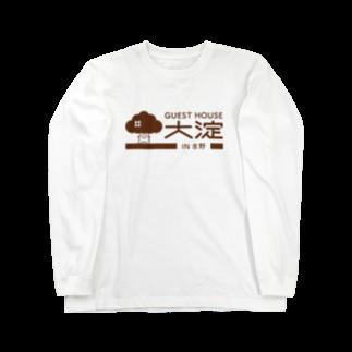 とがりだいき@2020年奈良でゲストハウス開業!のゲストハウス大淀 Long sleeve T-shirts