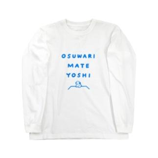 おりこう Long Sleeve T-Shirt