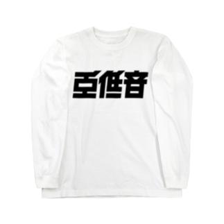重低音 Long sleeve T-shirts