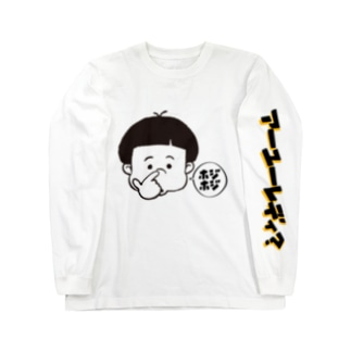 ホジホジ Long sleeve T-shirts