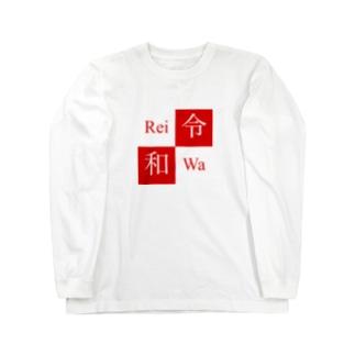 令和(Reiwa) Long sleeve T-shirts