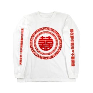 夢可愛いチャイナ Long sleeve T-shirts